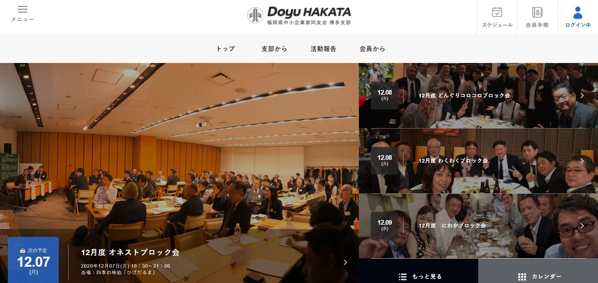 同友会博多支部のホームページが完成しました。