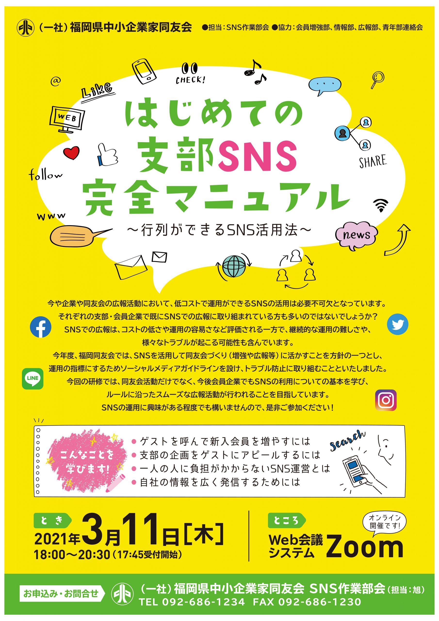 はじめての支部SNS完全マニュアル  ~行列ができるSNS活用法~