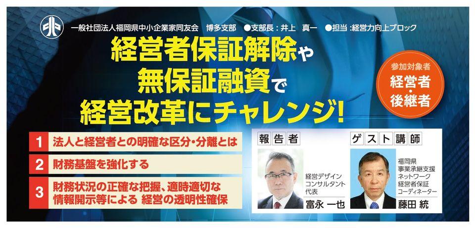 博多支部 4月例会(会場+Zoom開催)
