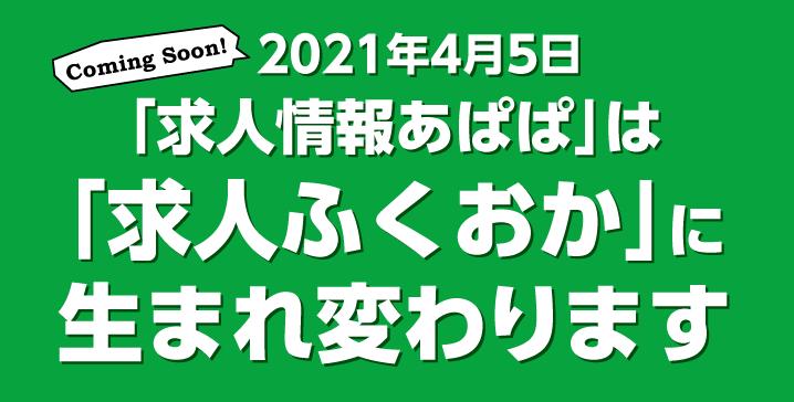 寄能寛子さんより最新情報!【「求人情報あぱぱ」から「求人ふくおか」へ生まれ変わります!】