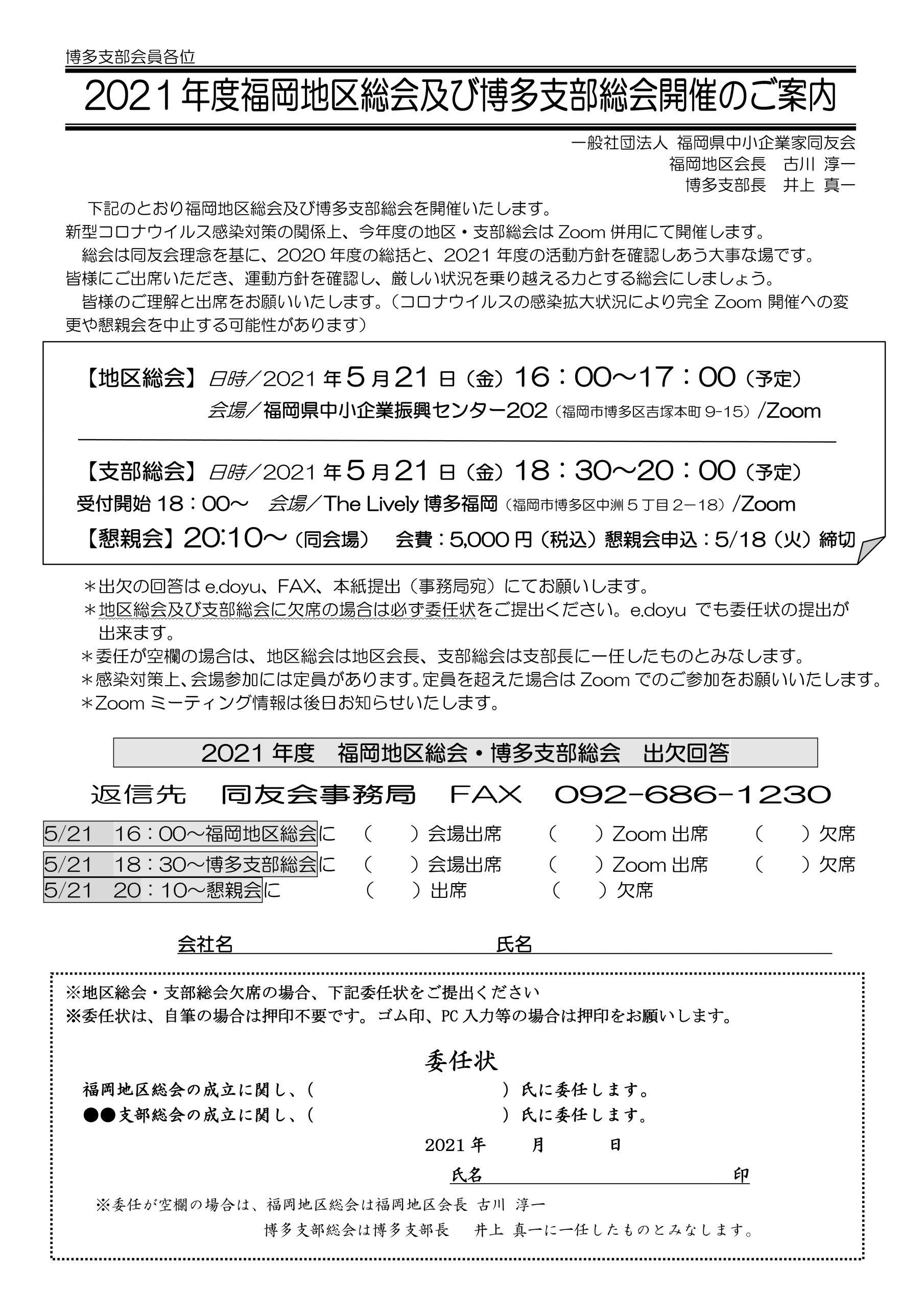 2021年度 博多支部総会及び福岡地区総会開催のご案内