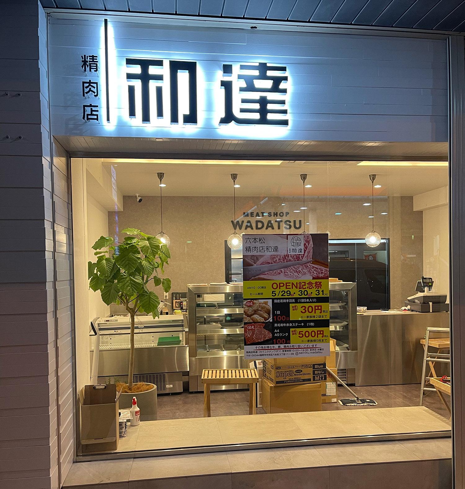 和田達行さんの精肉店「和達」がオープンします!