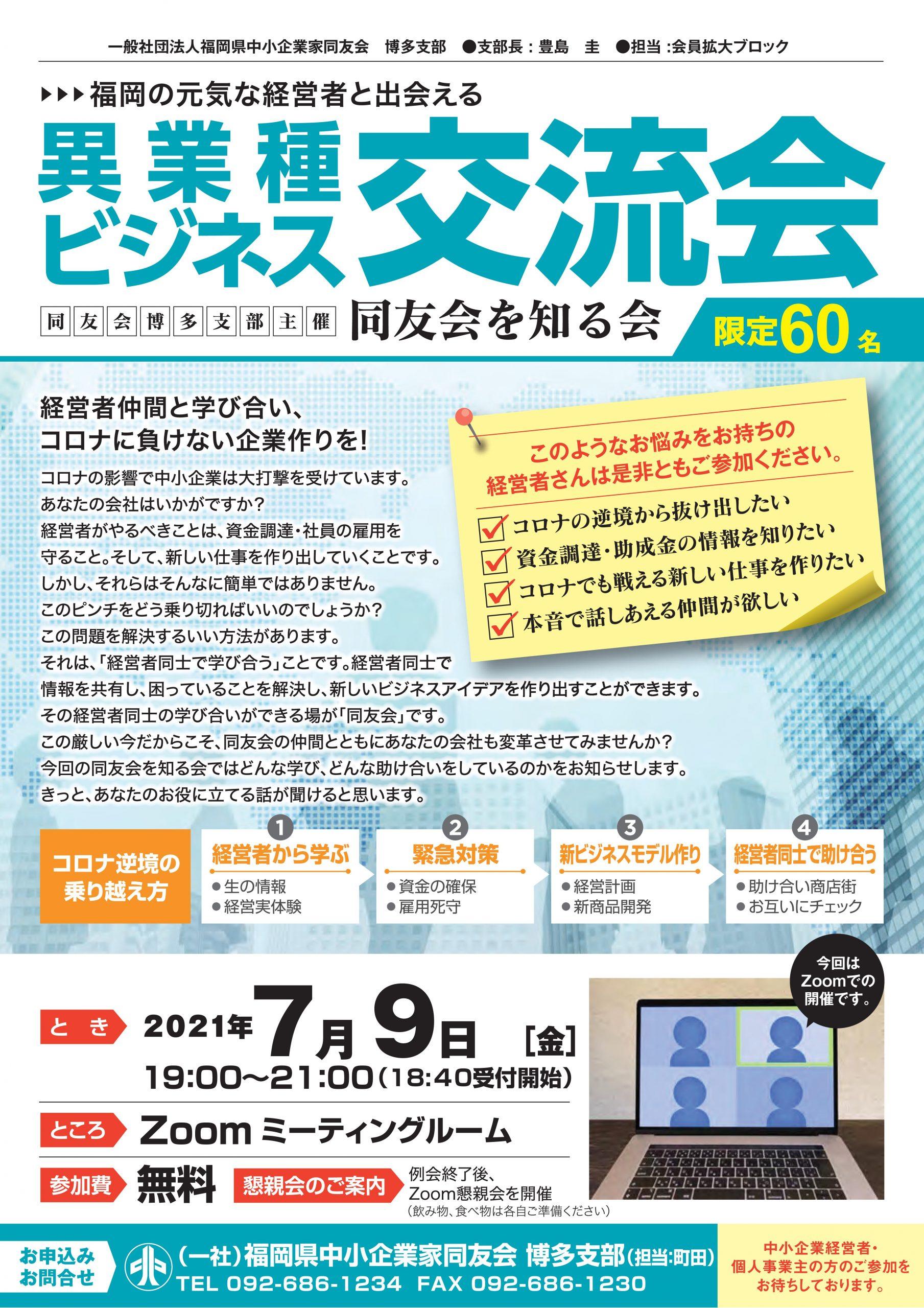 Zoom開催!博多支部 同友会を知る会 ~異業種ビジネス交流会~