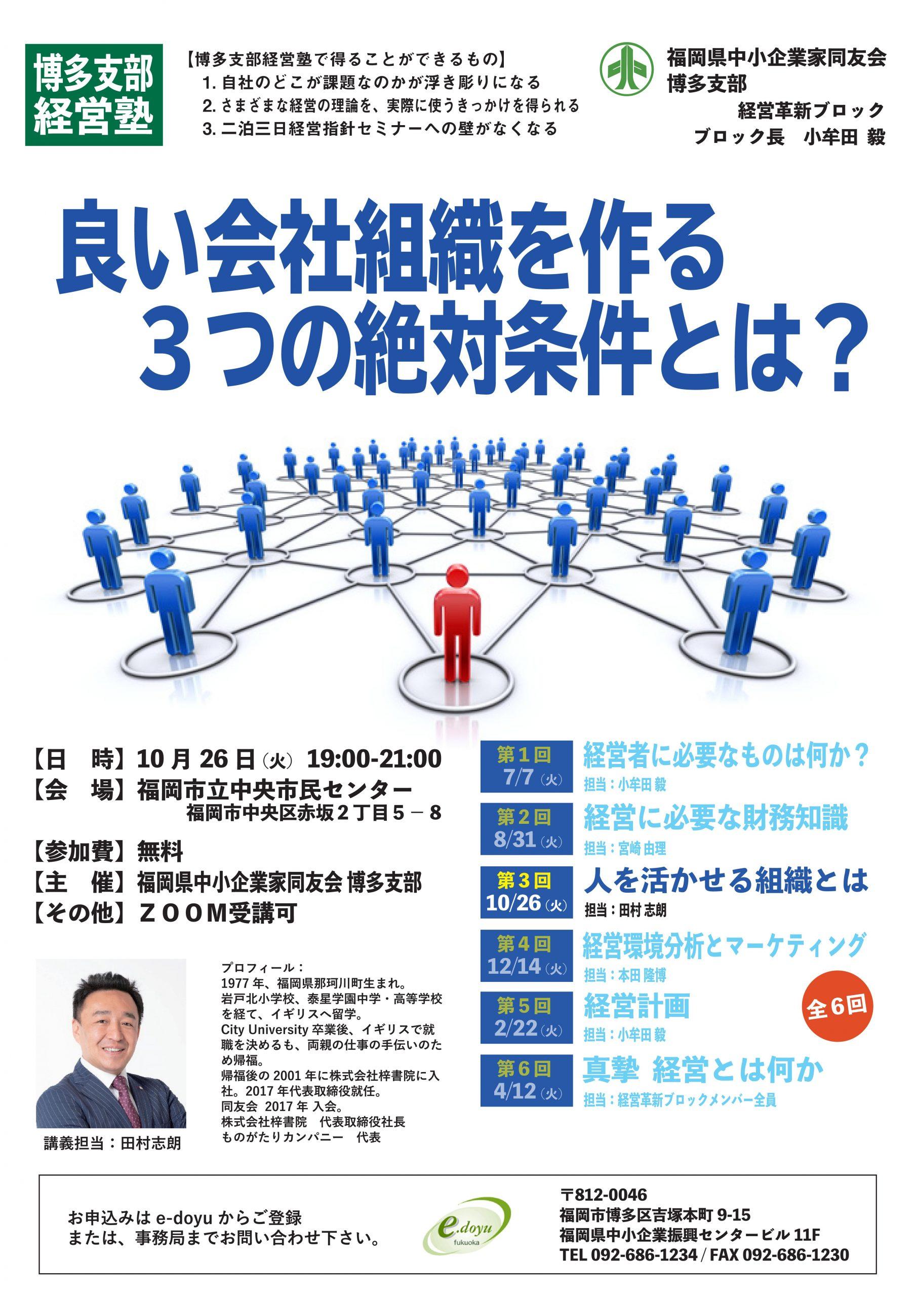 【経営革新ブロック】第3回「博多支部経営塾」