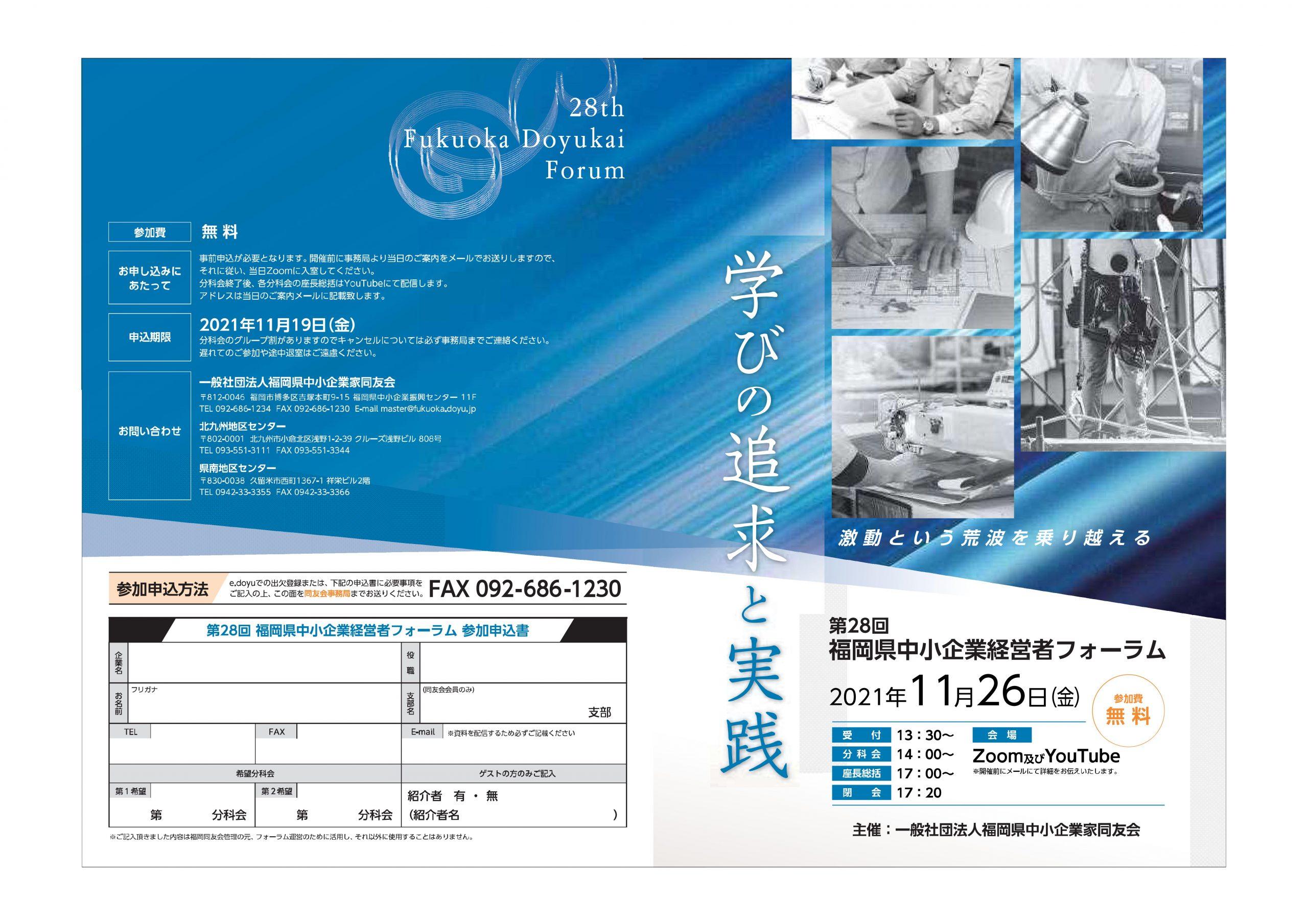 第28回福岡県中小企業経営者フォーラム(オンライン)